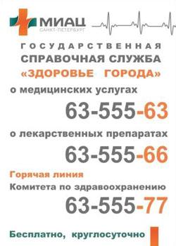 МИАЦ Санкт-Петербург